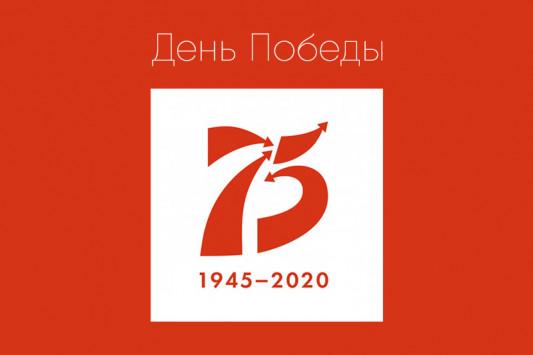 День Великой Победы 2020