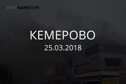 Кемерово 25.03.2018