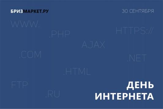 День интернета в России 2018