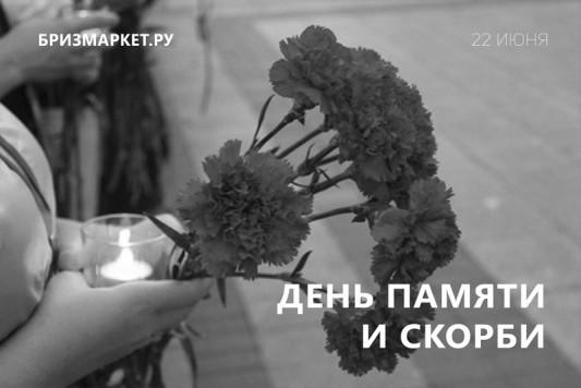 День памяти и скорби 2018