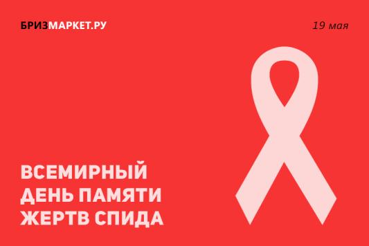 Международный день памяти жертв СПИДа 2019