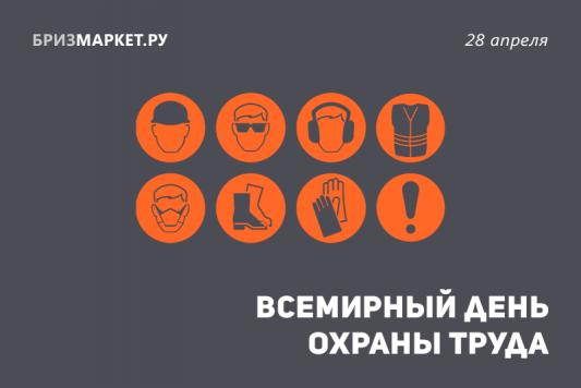 Международный день охраны труда 2019